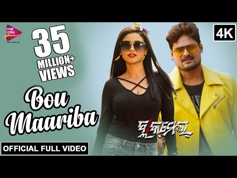 Video Bou Maariba - Official Full Video 4K | Blackmail Odia Movie | Ardhendu, Tamanna, siddhant, Ahaana download in MP3, 3GP, MP4, WEBM, AVI, FLV January 2017