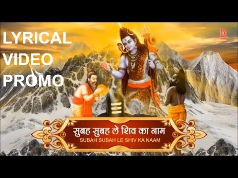 Subah Subah Le Shiv Ka Naam Anuradha Paudwal I Lyrical Video PROMO