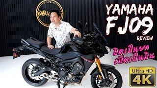 10. รีวิว Yamaha FJ09 Tracer บิ๊�ไบค์Touringนอ��ระ�ส ที่ขี่ดีมา�ๆ | Bigbike Review