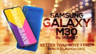 Samsung Galaxy M30 - Price | Specs | Launch Date in India | Redmi Note 7 Pro Killer?