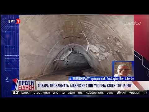 Σοβαρή διάβρωση στην υπόγεια κοίτη του Ιλισσού – Διακοπή κυκλοφορίας του τραμ | ΕΡΤ