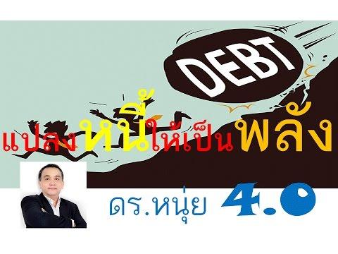 ดร.หนุ่ย 4.0: แปลงหนี้ให้เป็นพลัง