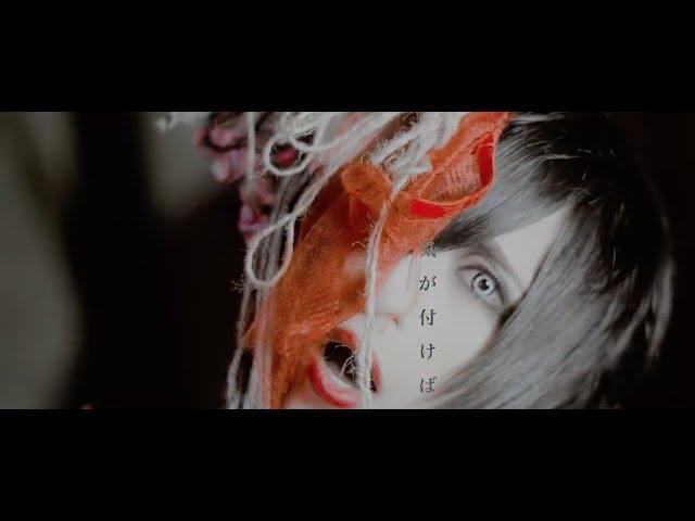 ザアザア 「ぐちゃぐちゃ」 ミュージックビデオ スポット