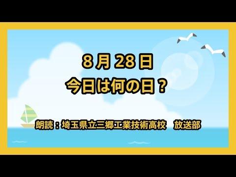 8月28日は「民放テレビスタートの日」!