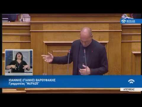 """Γ.Βαρουφάκης (Πρόεδρος """"ΜέΡΑ25"""")(Προγραμματικές δηλώσεις)(20/07/2019)"""