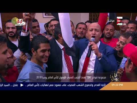احتفالا بالصعود لكأس العالم..عمرو أديب ومجدي عبد الغني يرقصان بالأعلام