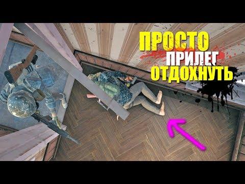 КОГДА НЕМНОЖКО УСТАЛ - ДНЕВНЫЕ КАТОЧКИ ПУБГ (РUВG) - DomaVideo.Ru