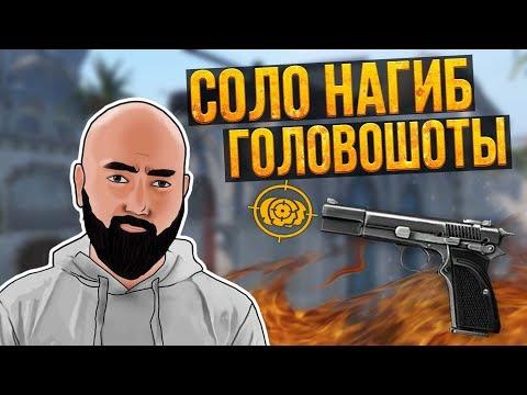 WarFace СОЛО РМ Крушак с дефолтного песта - ИЗИ НАГИБ