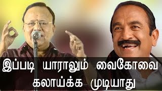 Video Radharavi Speech On Vaiko - роЗрокрпНрокроЯро┐ ропро╛ро░ро╛ро▓рпБроорпН ро╡рпИроХрпЛро╡рпИ роХро▓рпИроХрпНроХ роорпБроЯро┐ропро╛родрпБ - Must Watch MP3, 3GP, MP4, WEBM, AVI, FLV Februari 2019