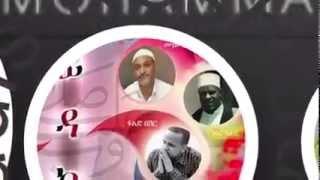 ፊዳከ አቢ ወ ኡሚ ያረሱሉላህ!   (ሰ ዓ ወ) ( Amharic Nesheeda )