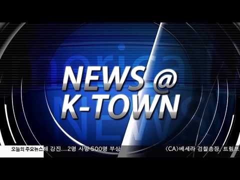 한인사회 소식 7.21.17 KBS America News