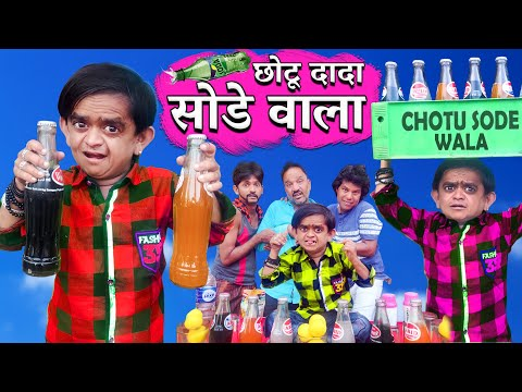 छोटू दादा का सोडा | CHOTU DADA KA SODA | VMate | Khandesh Hindi Comedy | Chotu Dada Comedy Video