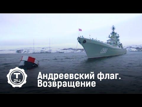 Полигон. Андреевский флаг.  Возвращение   Т24 - DomaVideo.Ru