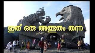 Video Jadayu para | Jatayu earth's center at chadayamangalam | world largest bird sculpture MP3, 3GP, MP4, WEBM, AVI, FLV Desember 2018