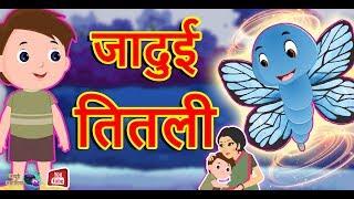 Video जादुई तितली    Magical butterfly    Hindi Stories for Kids    Hindi kahaniya MP3, 3GP, MP4, WEBM, AVI, FLV April 2019