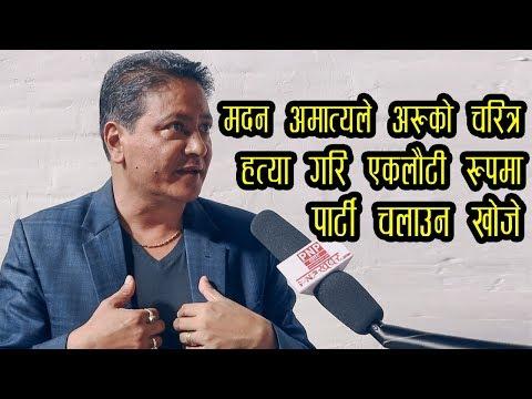 (ललितपुर कांग्रेसमा भाडभैलो; अमात्य नसच्चिए समानान्तर पार्टी चलाउने मलेकुको चेतावनी - Duration: 26 minutes....)