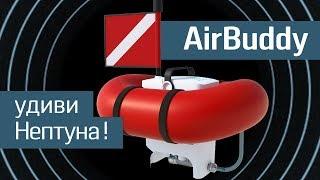 """AirBuddy: дайвер, забей на акваланг! - снаряжение для дайвинга без баллонов - KickstarterAirBuddy —портативный автономный компрессор для дайвинга. Кроме того, AirBuddy —один из самых миниатюрных образцов снаряжения для подводного погружения в мире. Используя это оборудование, вы можете забыть о баллонах для дайвинга. Возможностей AirBuddy хватает на 45-минутное погружение на глубину до 12 метров…+++++++++++++Любите не только смотреть видео, но и читать умные тексты? Узнайте больше портативном автономном компрессоре для дайвинга AirBuddy  и других гаджетах-девайсах в нашем официальном блоге на портале http://www.wasabitv.ru/ !+++++++++++++AirBuddy —уникальное устройство, которое максимально упрощает погружение под воду. Это портативный автономный компрессор для дайвинга, плавающий на поверхности и следующий за вами во время погружения.AirBuddy был создан группой австралийских инженеров, одержимых дайвингом Используя AirBuddy, вы сможете погружаться около 45 минут на глубину до 12 метров —и никаких баллонов.Все, что вам нужно сделать —это зарядить аккумуляторы AirBuddy. Точно так, как это вы делаете с телефоном.И в отличие от аквалангов у вас не будет проблем, если вы решите взять портативный компрессор AirBuddy с собой на борт самолета.AirBuddy —по-настоящему уникальное снаряжение, основанное на новейших технологиях, легкое и компактное —каждое погружение с ним будет комфортным и безопасным.Интересно? Зайдите на страницу проекта AirBuddy на Kickstarter (http://bit.ly/AirBuddy_KS).Русская версия оригинального проморолика подготовлена редакцией канала Geek to the Future с разрешения AirBuddy, OXY Pty Ltd.Возрастное ограничение: 0++++++++++++++++Хотите больше обзоров """"гаджетов из будущего""""? Поддержите наш канал:Яндекс.Деньги: 410012312088324PayPal: kspiridonov@yahoo.comWMR 284505700040WMZ 133031555146+++++++++++++++Канал Geek to the Future посвящен обзорам мобильных устройств, гаджетов и девайсов —как современных, так и тех, которые прибыли к нам из будущего. Кроме тест"""