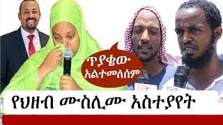 Ethiopia: በመጅሊሱ መውረድ የህዘብ ሙስሊሙ አስተያየት | Ethiopian Muslim | Abiy Ahmed | Muferiat Kemil