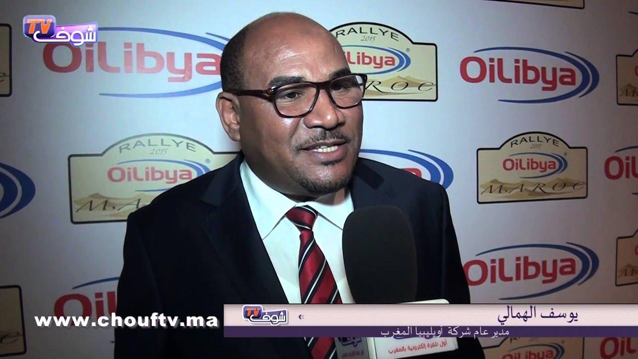 بالفيديو تعرف على جديد رالي أويليبيا المغرب | مال و أعمال