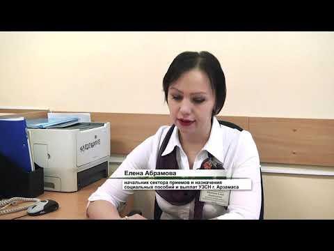 Реализация Закона Президента Российской Федерации В.В.Путина о выплатах на первого ребенка