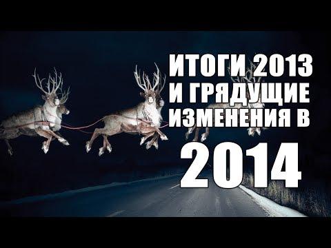 Подкаст - Итоги 2013