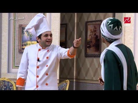 مصطفى خاطر يقدم برنامج للطبخ لأول مرة فى #مسرح_مصر (видео)