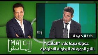 برنامج الماتش : عموتة ضيفا على الماتش .. نتائج الدورة 20 للبطولة الاحترافية