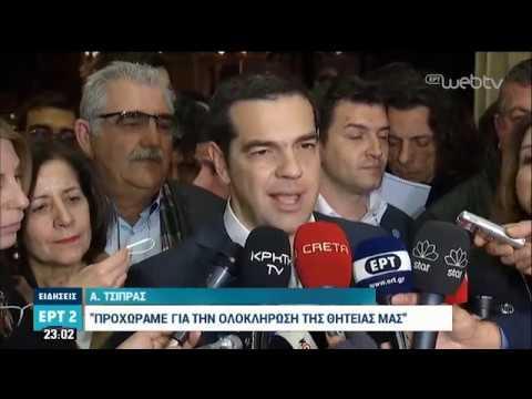 Α. Τσίπρας: Σήμερα το κοινοβούλιο έδωσε ψήφο εμπιστοσύνης στη σταθερότητα | 16/01/19 | ΕΡΤ