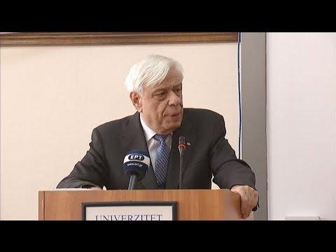 Απόσπασμα από την ομιλία του ΠτΔ στη Νομική Σχολή της Ποντγκόριτσα