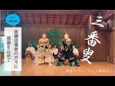 神奈川「バーチャル開放区」横浜市郷土芸能「三番叟」の画像