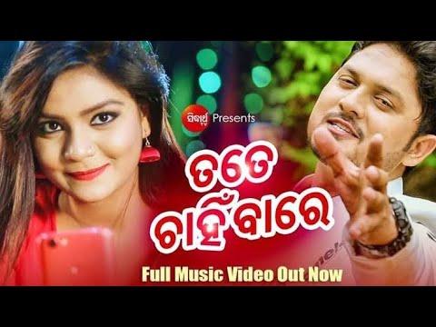 Video Tate Chanhibare Jou Maja Achhi - 💝💝💝New Music Video 💝💝 download in MP3, 3GP, MP4, WEBM, AVI, FLV January 2017
