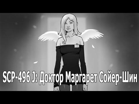 SCP 496J: Доктор Маргарет Сойер-Шин