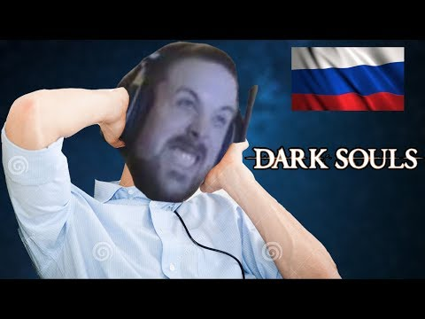 Forsen plays Russian Dark Souls with Ear Damage (видео)