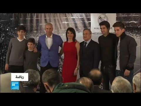 العرب اليوم - زين الدين زيدان يمدد عقده مع ريال مدريد حتى عام 2020