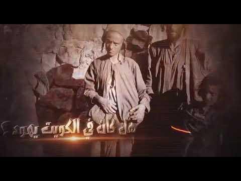 حقيقة يهود الكويت