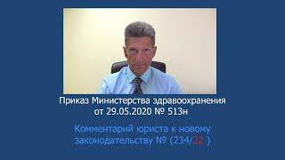 Приказ Минздрава России № 513 от 29 мая 2020 года