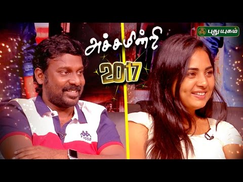 Achamindri Movie Team Special | 01/01/2017