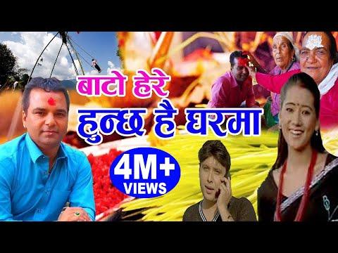 (बाटाे हेरे हुन्छ है घरमा || New Nepali Dashain Song 2075, 2018 || Resham Sapkota & Bishnu Majhi - Duration: 10 minutes.)