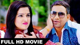 Video Dinesh Lal Yadav, Amrapali Dubey FUll Bhojpuri Movie 2018 Full HD Movie Nirahua Chalal Sasural 2 MP3, 3GP, MP4, WEBM, AVI, FLV Juli 2018