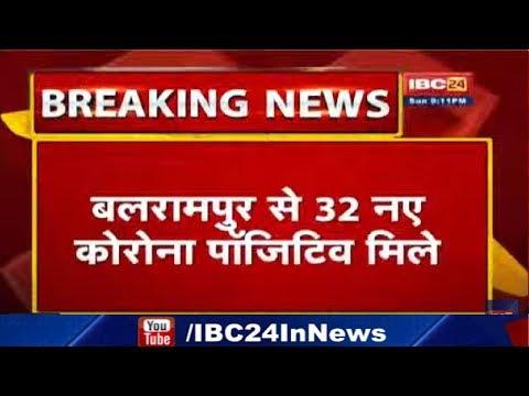 Balrampur से 32 नए कोरोना पॉजिटिव मिले   Chhattisgarh में आज 41 New Corona Positive मिले