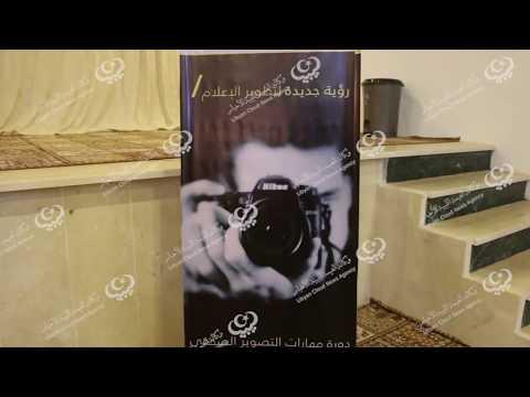 دورة تدريبية في التصوير الصحفي لمكاتب إعلام القطاعات في غات