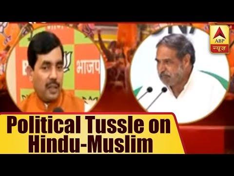 Political Tussle on Hindu-Muslim | ABP News