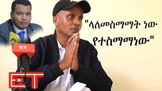 Ethiopia: Interview with Eskinder Nega | ቆይታ ከጋዜጠኛ እስክንድር ነጋ ጋር | Part One