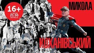 16+ із Миколою Каховським