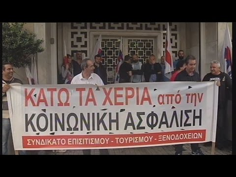 Πορεία ξενοδοχοϋπαλλήλων και μελών του ΠΑΜΕ στο κέντρο της Αθήνας