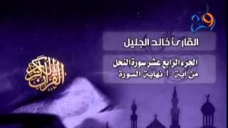 سورة النحل    القارىء الشيخ خالد الجليل