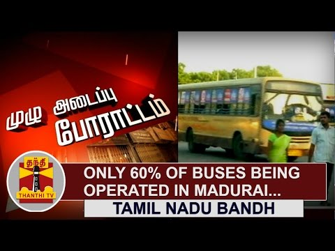 Tamil-Nadu-Bandh--Only-60%-of-buses-being-operated-in-Madurai-Thanthi-TV