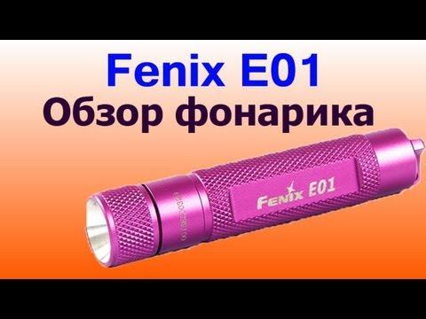Відеоогляд ліхтарика Fenix E01