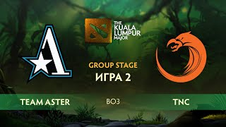 Team Aster vs TNC (карта 2), The Kuala Lumpur Major | Групповой этап