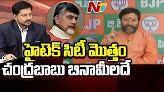 హైటెక్ సిటీ మొత్తం చంద్రబాబు బినామీలదే | BJP Leader Bhanu Prakash Comments On Chandrababu